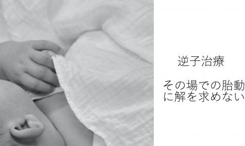 逆子治療、その場での胎動に解を求めない